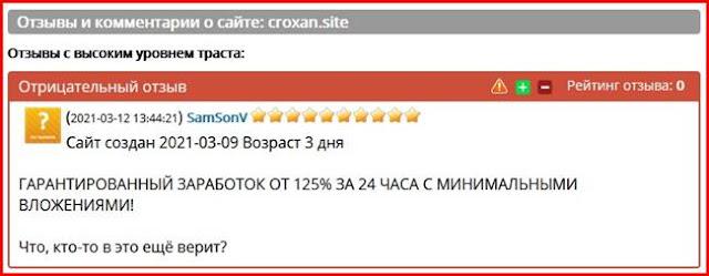 croxan.site отзывы о сайте