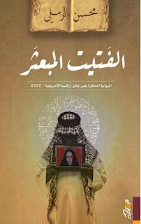 تحميل رواية الفتيت المبعثر PDF محسن الرملي
