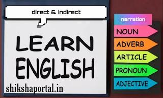 Narration in hindi
