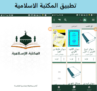 تطبيق المكتبة الاسلامية الشاملة