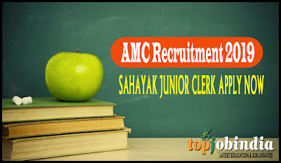 OJAS AMC Recruitment 2019: 434 Sahayak Junior Clerk Apply Now