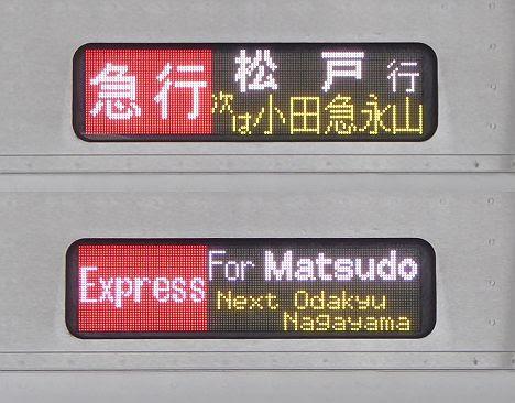 平日朝1本だけしか設定のないJR急行 松戸行き