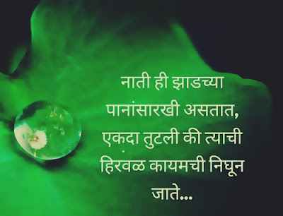 Whatsapp Status In Marathi With Images