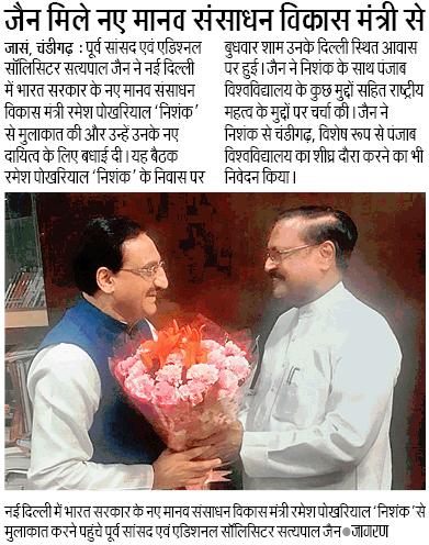 नई दिल्ली में भारत सरकार के नए मानव संसाधन विकास मंत्री रमेश पोखरियाल से मुलाकात करने पहुंचे पूर्व सांसद सत्य पाल जैन