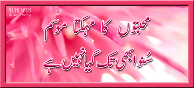 Romantic Short Urdu Poetry