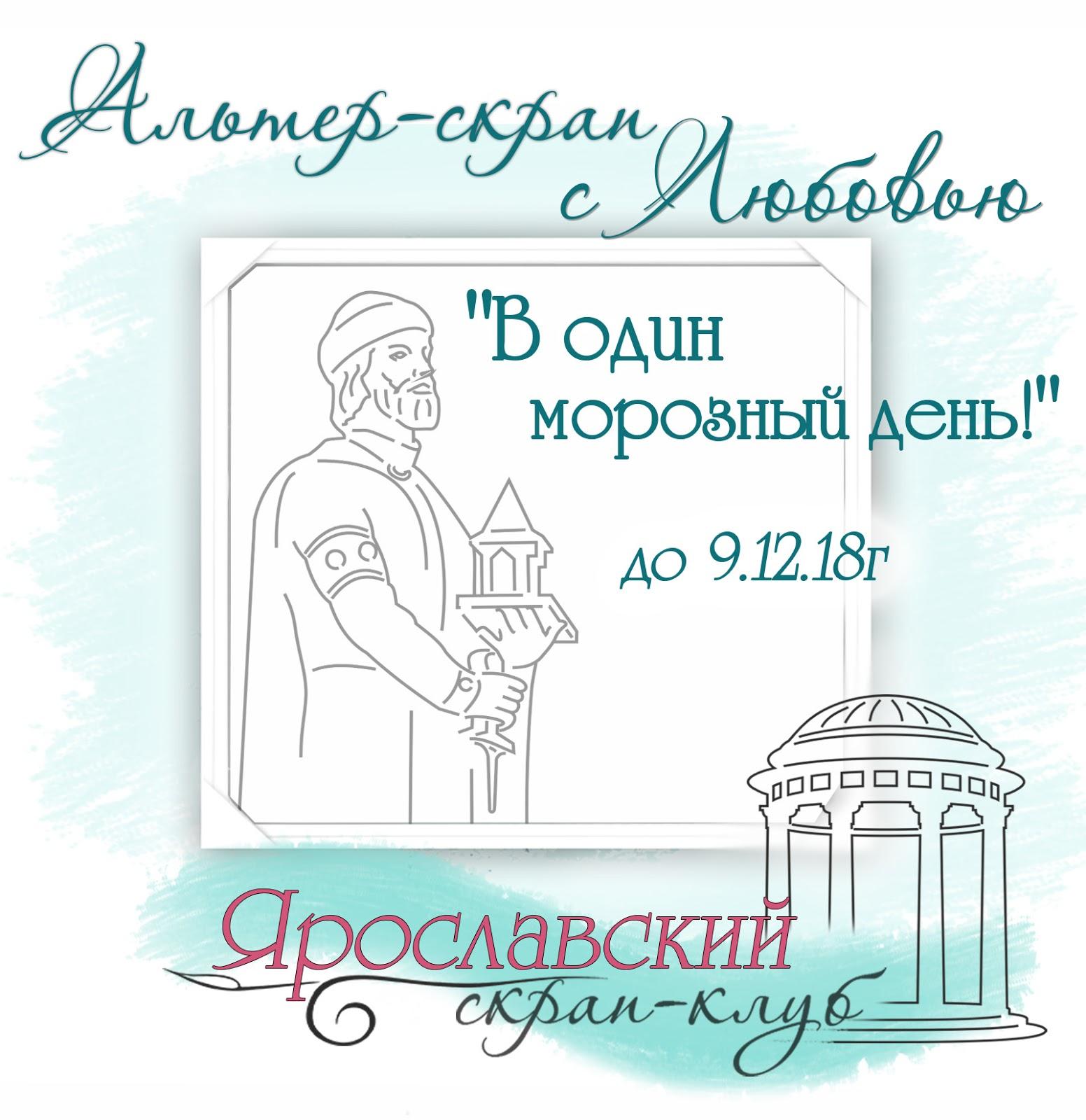 """""""В один морозный день!"""" до 09.12.2018"""