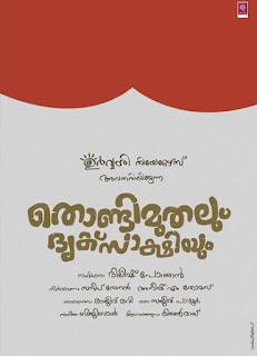 Thondimuthalum Driksaakshiyum Malayalam Full Movie Download