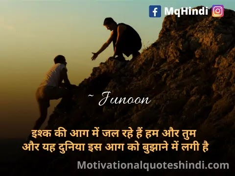 Junoon Quotes In Hindi
