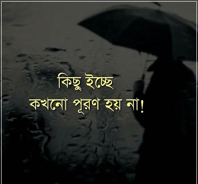 বাংলা লেখা পিকচার