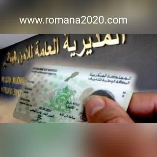 المغرب في طريقة ل يصدر بطاقة التعريف الوطنية الإلكترونية الجديدة