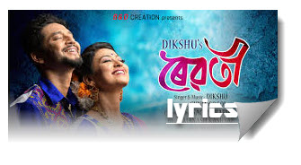 Reboti Lyrics ||Dikshu Sarma Rimpi Das Reboti Song Lyrics