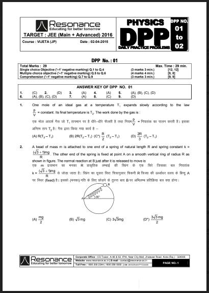 Physics, Chemistry and Mathematics (Resonance DPP Class-12) : JEE Advance Exam PDF Book