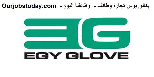 وظائف حاصل على بكالوريوس تجارة للشركة المصرية لصناعة القفازات EGY GLOVE - يونيو - 2020