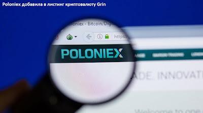 Poloniex добавила в листинг криптовалюту Grin