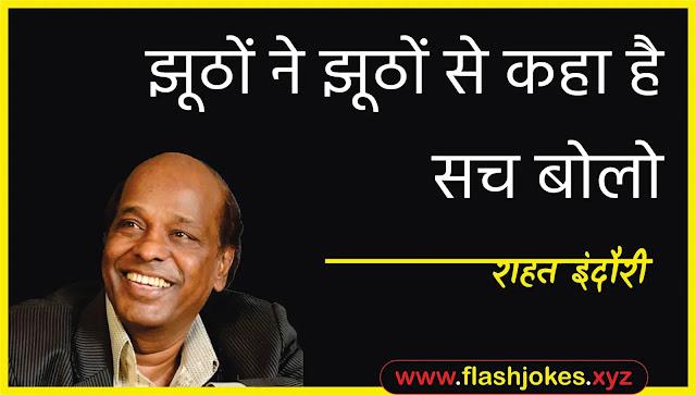 Dr. Rahat Indori - Jhuthon Ne Jhuthon Se Kaha Hai Sach Bolo