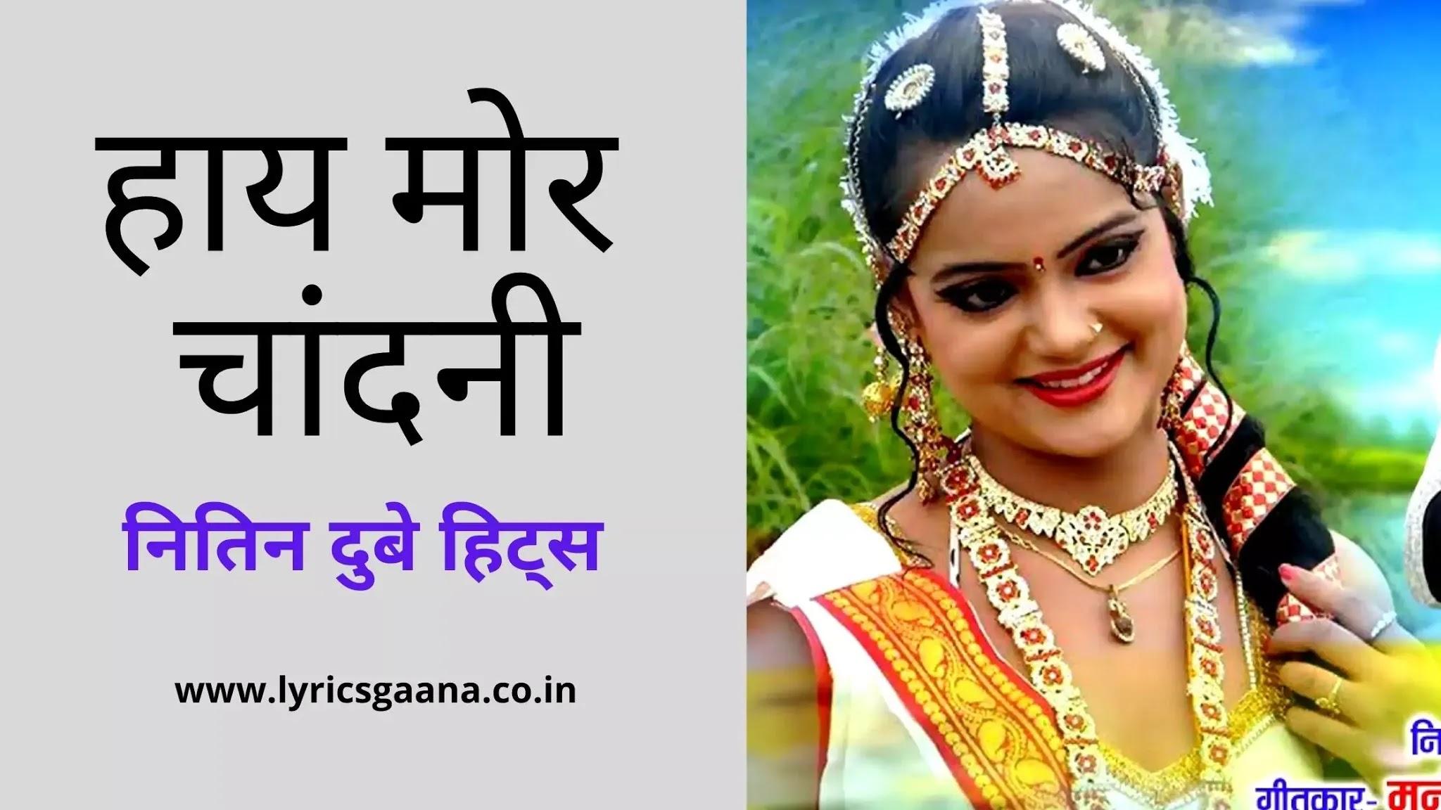 Hay Mor Chandani Cg Song  हाय मोर चांदनी Chhattisgarhi Gana