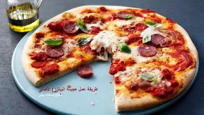طريقة عمل عجينة البيتزا | الأصلى ,عجينة البيتزا ,مكونات عجينة البيتزا , عجينة البيتزا الأصلية , افضل عجينة بيتزا,
