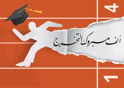خلفيات الف مبروك التخرج
