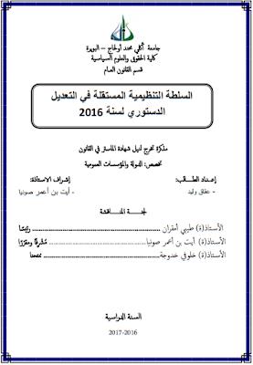 مذكرة ماستر : السلطة التنظيمية المستقلة في التعديل الدستوري لسنة 2016 PDF
