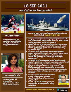 Daily Malayalam Current Affairs 18 Sep 2021