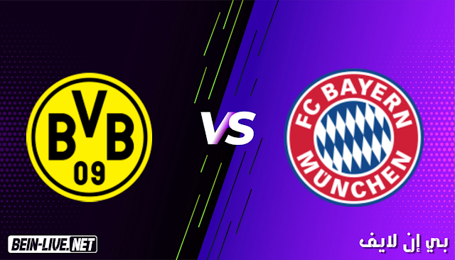 مشاهدة مباراة بايرن ميونخ وبروسيا دورتموند بث مباشر اليوم بتاريخ 06-03-2021 في الدوري الالماني