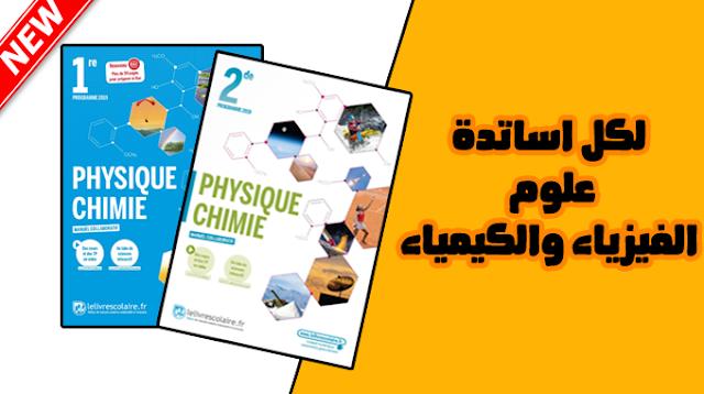 لكل اساتدة علوم الفيزياء والكيمياء تحميل كتابين مدرسيين برسم سنة 2019  باللغة الفرنسية  للسلك الثانوي