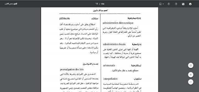 كتاب معجم القانون بصيغة PDF
