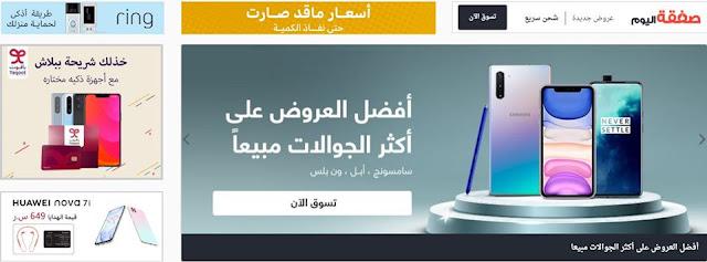 كود خصم سوق كوم السعودية تخفيضات كبيرة تصل الى 50 % مع ضمان التبديل والدفع عند الاستلام