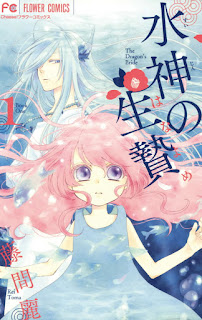 [Manga] 水神の生贄 第01巻 [Suijin no Ikenie Vol 01], manga, download, free