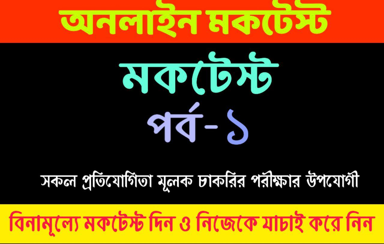 Online Mock Test In Bengali For Tet, Ctet, Bank, Rail, Food,psc,wbcs, Deled And Others Competetive Exams. (Mock-1) ।। শিক্ষার প্রগতি