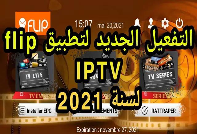 تمتع بمميزات تطبيق IPTV مع كود تفعيل لمشاهدة القنوات المشفرة والافلام والمسلسلات