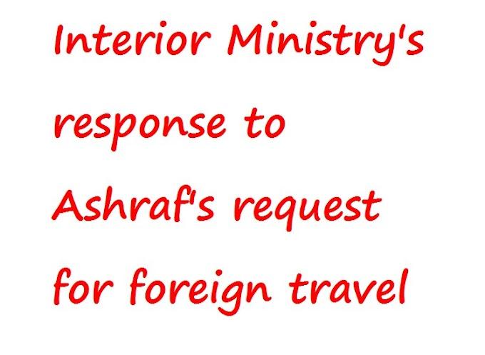 अशरफ के विदेश यात्रा के अनुरोध पर आंतरिक मंत्रालय की प्रतिक्रिया