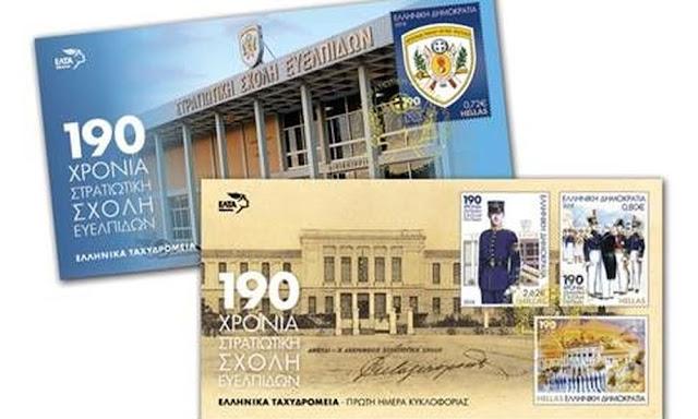 Τα Ελληνικά Ταχυδρομεία τιμούν τα «190 χρόνια της Στρατιωτικής Σχολής Ευελπίδων»