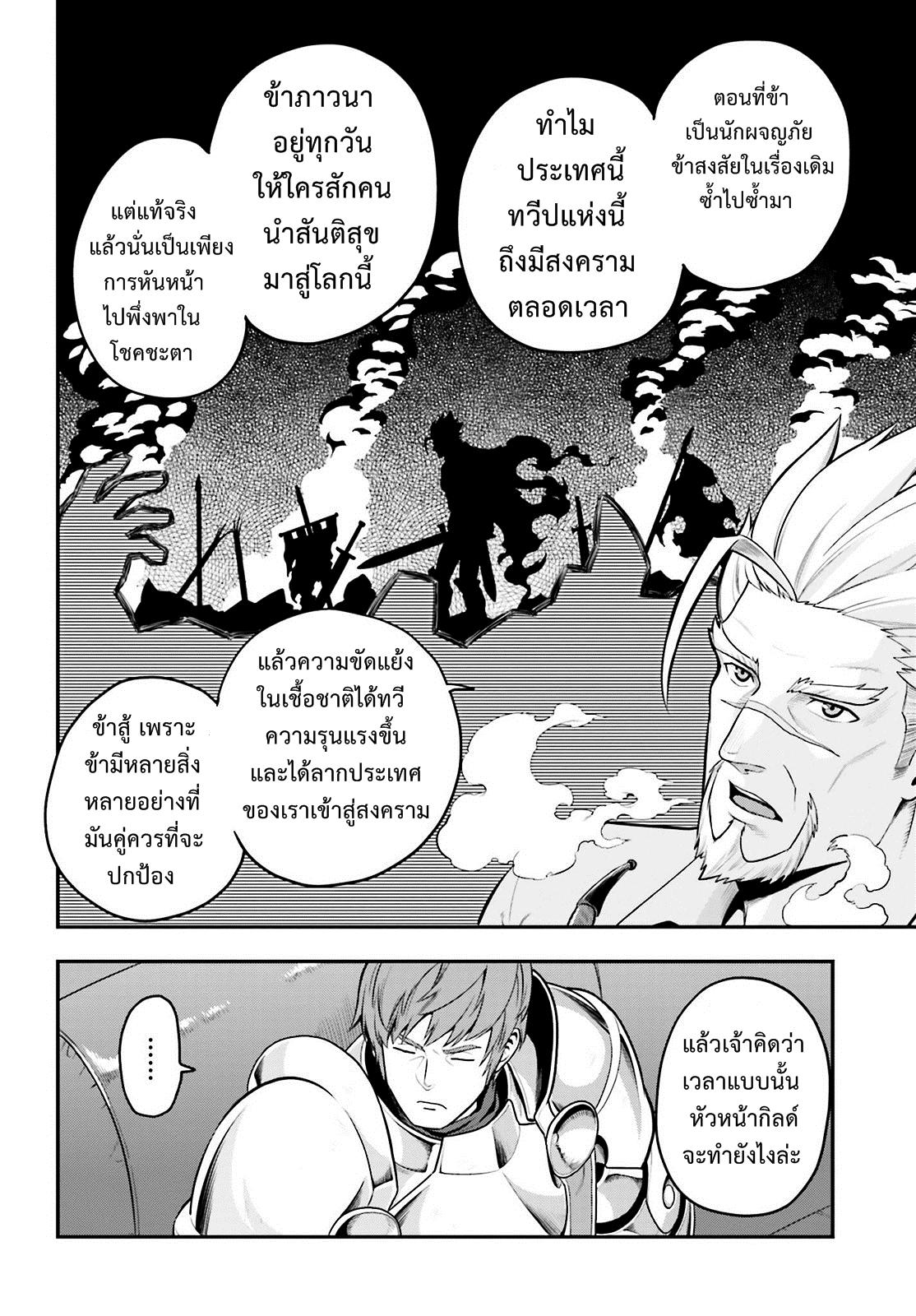 อ่านการ์ตูน Konjiki no Word Master 17 ภาพที่ 6