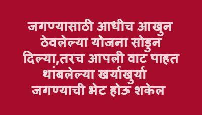 marathi life status image