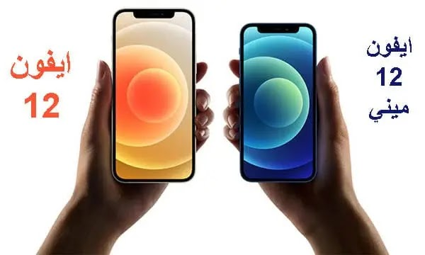 ايفون 12 ايفون 12 ميني iPhone 12