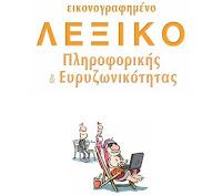 """Το e-book""""Εικονογραφημένο Λεξικό Πληροφορικής"""""""