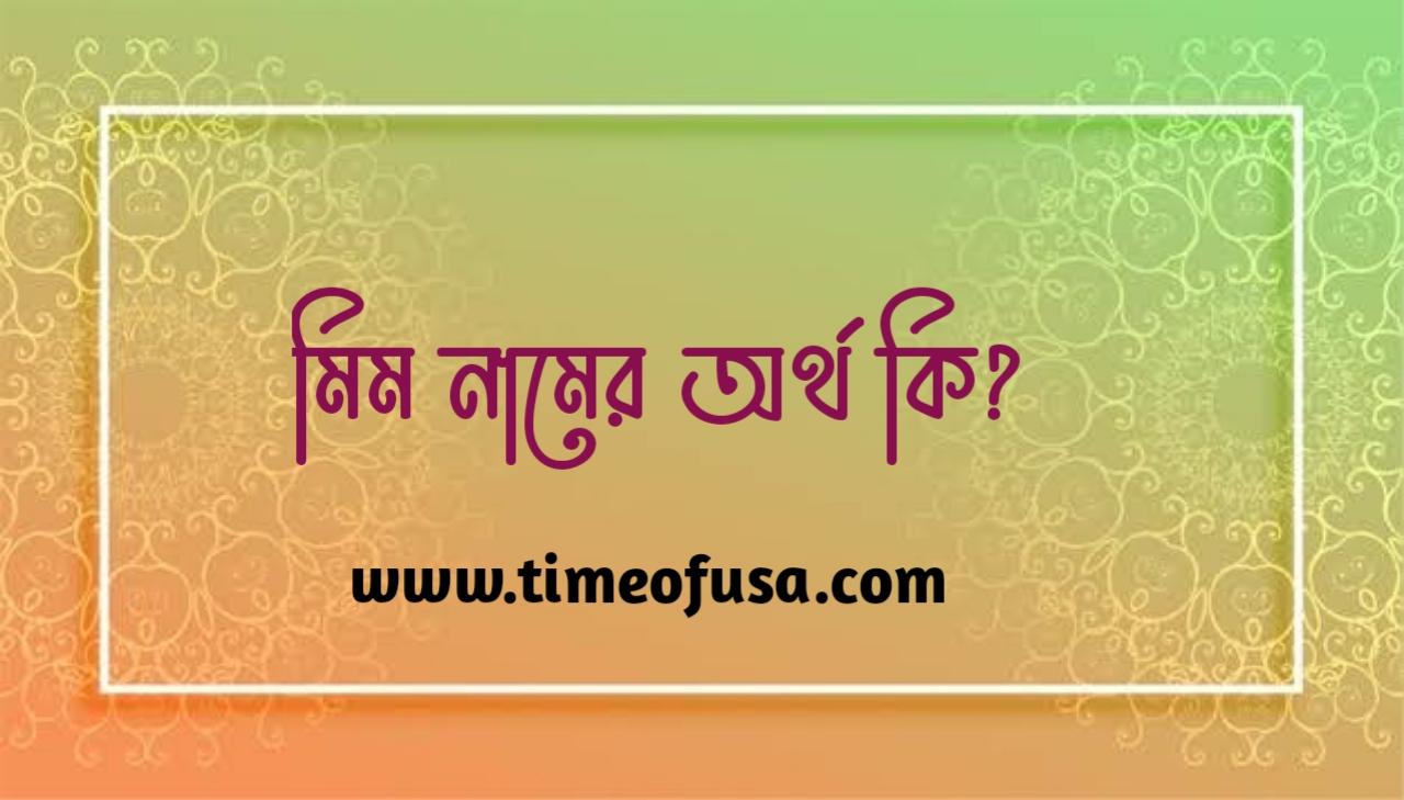 মীম বা মিম নামের অর্থ কী?, মিম নামের আরবি অর্থ, মিম অর্থ কি ?, মিম নামের অর্থ কি ?, নামের অর্থ জানতে চাই, Mim name meaning in Bengali, Mim namer Ortho Ki, Mim namer ortho
