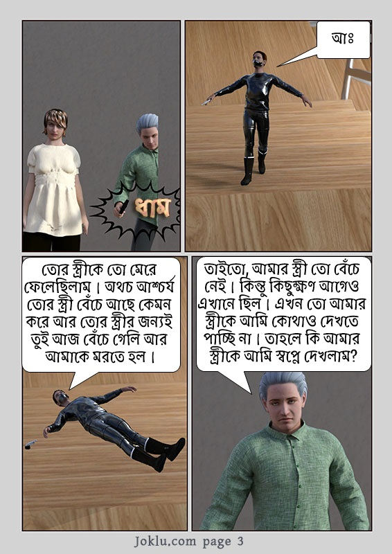 Wife killed Bengali comics page 3