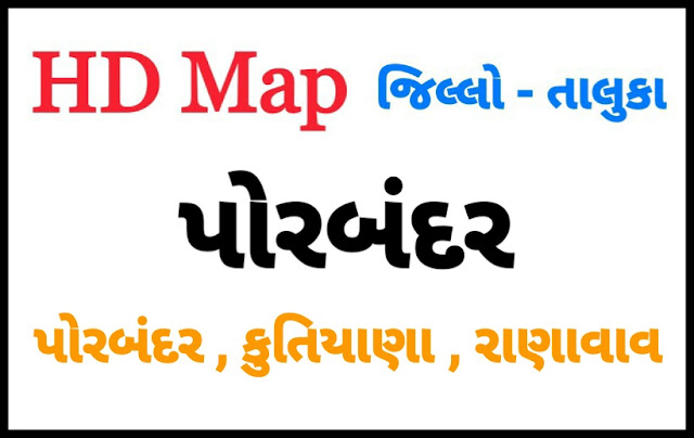 PORBANDAR DISTRICT MAP WITH TEHSIL (TALUKA) MAP NEW 2020 - DOWNLOAD PDF