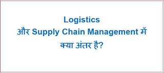 Logistics और Supply Chain Management में क्या अंतर है?