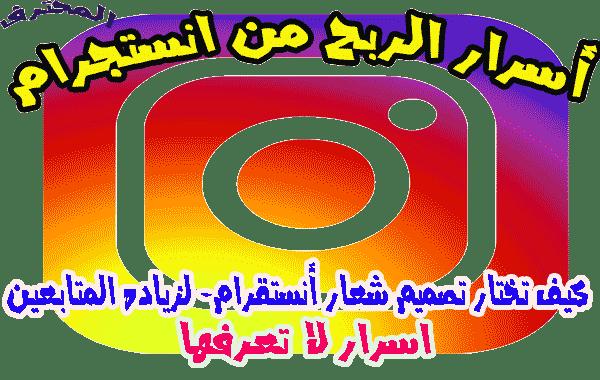 كيف تختار تصميم شعار أنستقرام لصفحتك- لزياده المتابعين