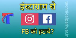 इंस्टाग्राम से फेसबुक कैसे हटाए