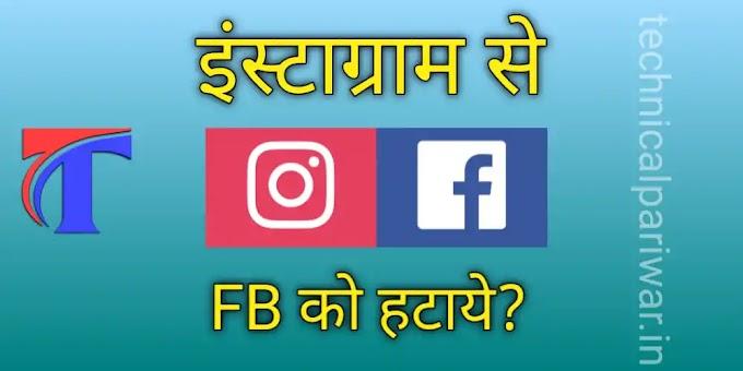 Instagram को Facebook से unlink कैसे करे? FB  को insta पर से हटाना सीखे?
