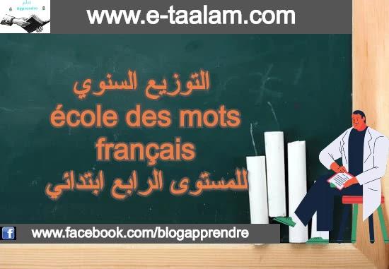التوزيع السنوي école des mots français للمستوى الرابع ابتدائي