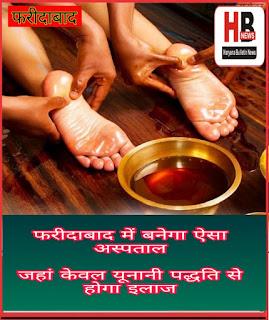Uninani-hospital-faridabad-haryana-News
