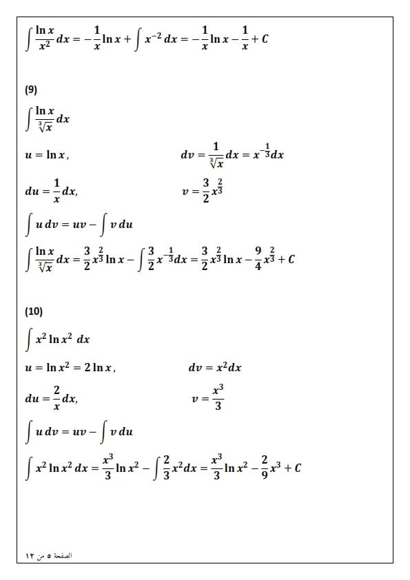 حل كراسة التمارين للصف الثاني عشر علمي رياضيات الفصل الثاني