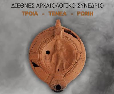 Τροία-Τενέα-Ρώμη (Troy-Tenea-Ρome) – Μυθολογικά και ιστορικά μονοπάτια συναντώνται για πρώτη φορά