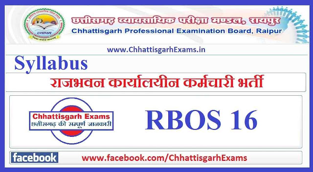 syllabus of RBOS16