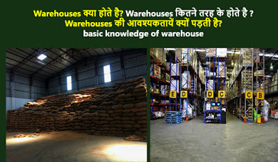What is Warehouse? |Types of Warehouse?-Hindi | Warehouse कैसे काम करता है?